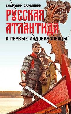 Русская Атлантида и первые индоевропейцы
