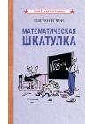 Математическая шкатулка [1958] 1