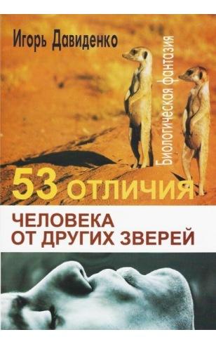 53 отличия человека от других зверей