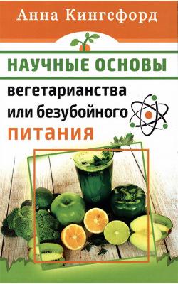 Научные основания вегетарианства или безубойного питания