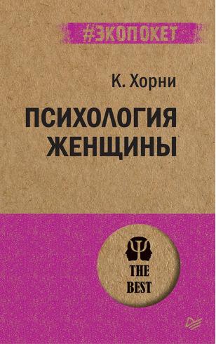 Психология женщины # Экопокет