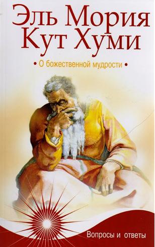 Эль Мория. Кут Хуми. О божественной мудрости. Вопросы и ответы
