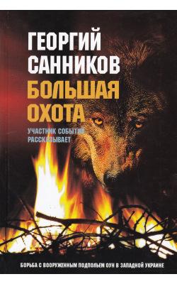 Большая охота: Борьба с вооруженным подпольем ОУН в Западной Украине