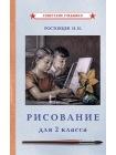 Рисование. Учебник для 2 класса [1957] 1