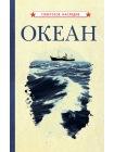 Океан [1955] 1