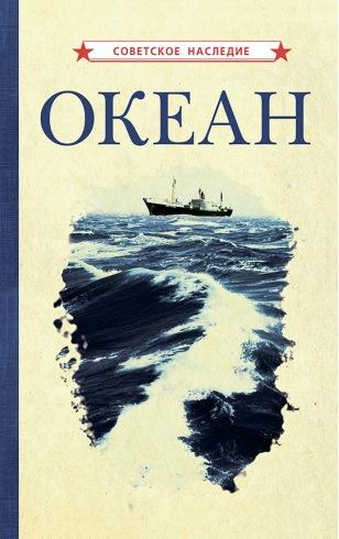 Океан [1955]