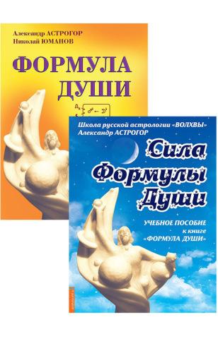 Новейшая космическая психология Александра Астрогора. Комплект из 2-х книг