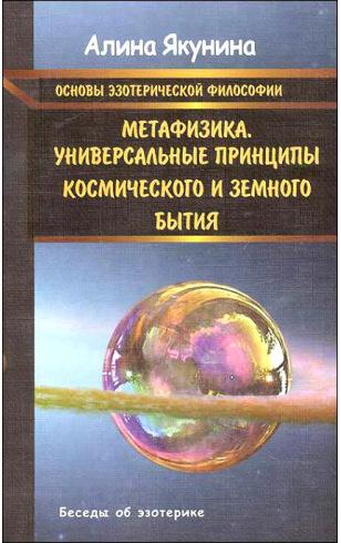 Основы эзотерической философии. Метафизика. Универсальные принципы космического и земного бытия