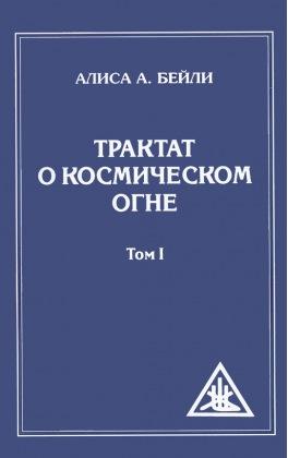 Трактат о Космическом Огне. Том I