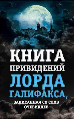 Книга привидений лорда Галифакса, записанная со слов очевидцев