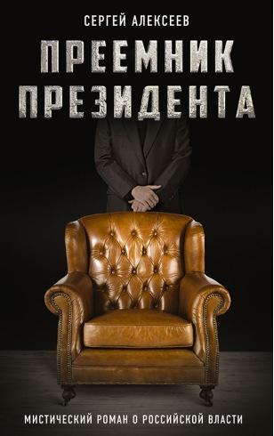 Преемник президента. Мистический роман о российской власти