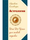 Астрология. Дао Дэ Цзин для знаков Зодиака 1