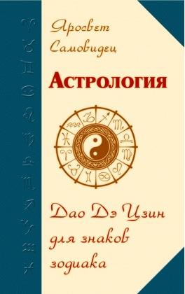 Астрология. Дао Дэ Цзин для знаков Зодиака