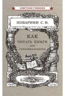 Как читать книги для самообразования [1924]