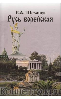 Русь Борейская