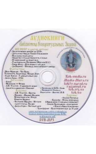 Аудиокниги. Библиотека  Концептуальных Знаний. Сборник №1