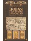 """Новая география древности и """"исход евреев"""" из Египта 1"""