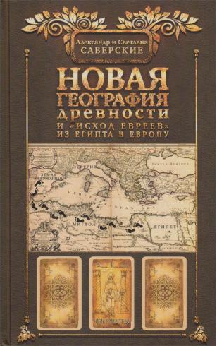 """Новая география древности и """"исход евреев"""" из Египта"""