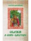 Сказки о Егоре-богатыре 1