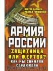 Армия России. Защитница или жертва? 1