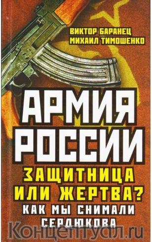 Армия России. Защитница или жертва?