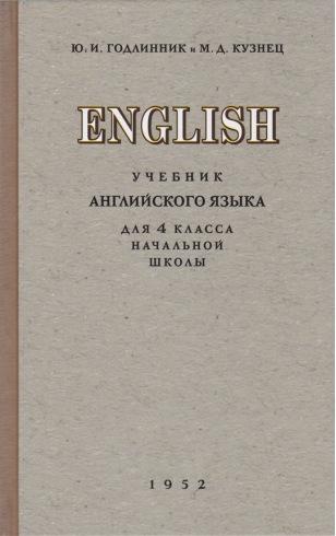 Учебник английского языка для 4 класса начальной школы