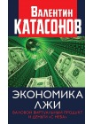 """Экономика лжи. Валовый виртуальный продукт и деньги """"с неба"""" 1"""