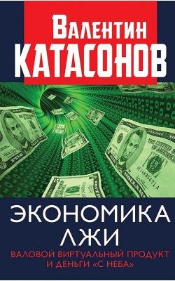 """Экономика лжи. Валовый виртуальный продукт и деньги """"с неба"""""""