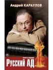 Русский ад. Книга I 1