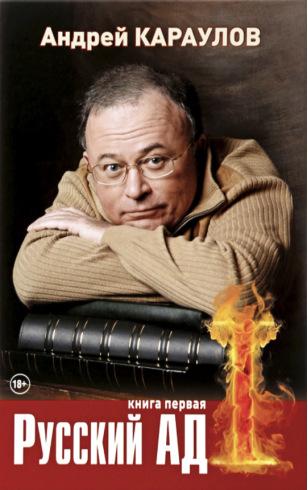Русский ад. Книга I