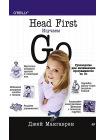Head First. Изучаем Go 1