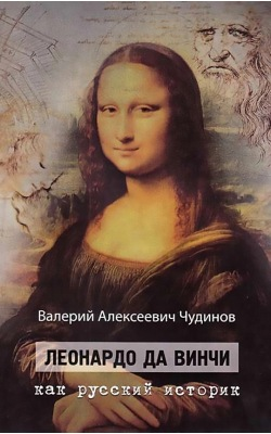 Леонардо да Винчи как русский историк