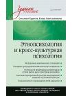 Этнопсихология и кросс-культурная психология. Учебное пособие 1