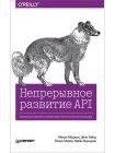 Непрерывное развитие API. Правильные решения в изменчивом технологическом ландшафте 1