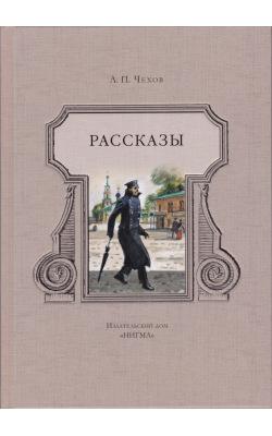 Рассказы (сборник А. П. Чехова)