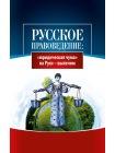 Русское правоведение: «юридическая чума» на Руси — вылечим 1