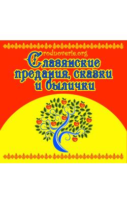 Славянские предания, сказки и былички
