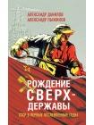 Рождение сверхдержавы. СССР в первые послевоенные годы 1