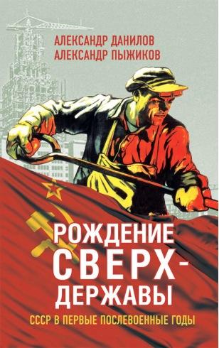Рождение сверхдержавы. СССР в первые послевоенные годы
