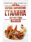 Первое поражение Сталина. 1917-1922 годы 1