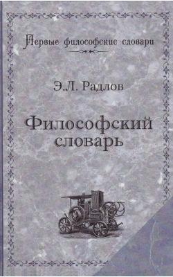 Философский словарь (твердый переплет)