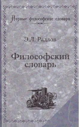 Философский словарь Э.Л. Радлова