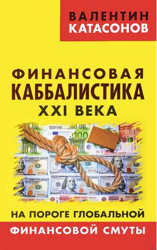 Финансовая каббалистика XXI века. На пороге глобальной финансовой смуты