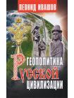 Геополитика русской цивилизации 1