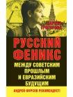 Русский Феникс. Между советским прошлым и евразийским будущим 1