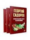 Основы державного строительства (Комплект из 3-х книг) 1