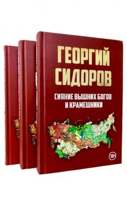 Основы державного строительства (Комплект из 3-х книг)