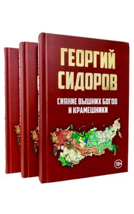 Основы державного строительства. Комплект из 3-х книг