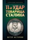 11-й удар товарища Сталина 1