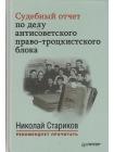 Судебный отчет по делу антисоветского право-троцкистского блока 1